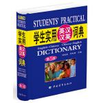 2013 学生实用英汉汉英词典(第5版)