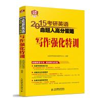2015考研英语命题人高分策略写作强化特训