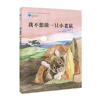 我不想做一只小老鼠 (中国种子世界花/曹文轩先生创作故事,世界不同国家插画家创作插图,充满智慧的中国故事,在不同文化背景的艺术家手中开出一朵朵绚烂的童年之花。)---曹文轩继《穿堂风》后的全新力作《蝙蝠香》震撼上市!