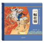 大师中国绘第二辑 民间故事系列 一幅壮锦