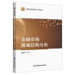 金融市场微观结构分析