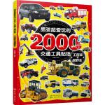 男孩超爱玩的2000个交通工具贴纸. 工程车与越野车
