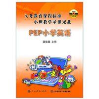 原装正版 义务教育课程标准小班教学录像光盘 PEP 小学英语 四年级 上册 16DVD 人教版 教学教辅 光盘