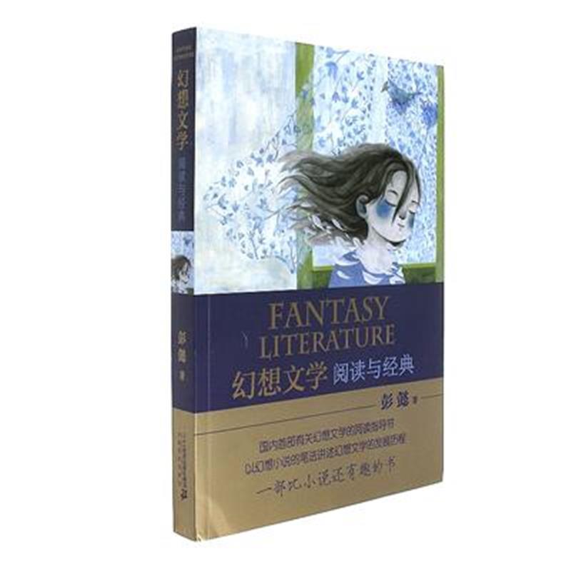 幻想文学阅读与...