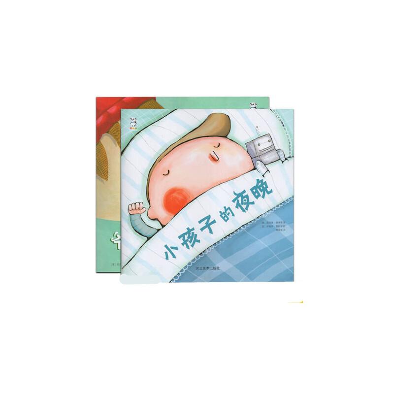 小孩子的夜晚/这就是爷爷的惊喜 0-3-6岁儿童故事绘本 幼儿启蒙知识读物 亲子共读睡前故事书 幼儿园宝宝早教读物 全2册