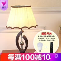 现代简约时尚台灯卧室床头温馨喂奶遥控led实木美式个性调光灯具 其他