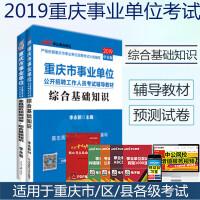 中公教育2019重庆市事业单位公开招聘工作人员考试:综合基础知识(教材+全真模拟预测试卷)2本套