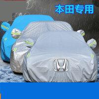 广汽本田新凌派锋范专用车衣车罩防晒防雨加厚隔热遮阳四季汽车套SN1772