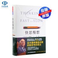 现货台版 快思慢想 /Thinking Fast and Slow思考快与慢 康�{曼 繁体中文 港台原版进口图书