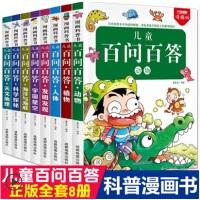 儿童百问百答全套8册我的第一本科学漫画版科普书读物 1-3-6年级小学生课外书籍 6-9-12岁图书十万个为什么少年儿