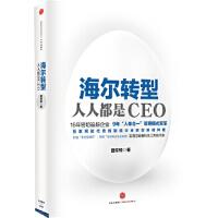 海尔转型:人人都是CEO 中信出版社 9787508646220