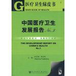 中国医疗卫生发展报告NO 3(含光盘) 杜乐勋,张文鸣,中国卫生产业杂志社 社会科学文献出版社 97878023078