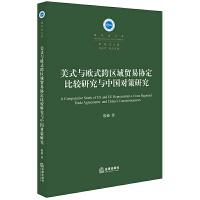 美式与欧式跨区域贸易协定比较研究与中国对策研究