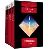 统编本(部编本)语文阅读八年级必读(共3册):飞向太空港+傅雷家书+林肯传