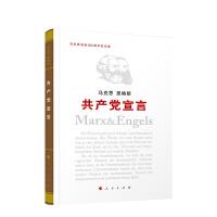 【纪念马克思诞辰200周年预售品】 共产党宣言(纪念版)