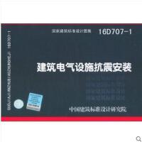 建筑电气设施抗震安装(16D707-1)