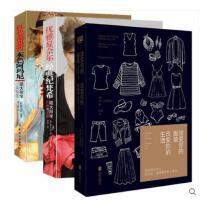 套装3本 改变你的服装改变你的生活+优雅夏奈尔 经典纪梵希+红色范思哲 灰色阿玛尼 跟大师学色彩搭配 女性时尚畅销书设