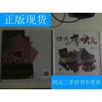 【二手书旧书9成新】奶奶的布头儿 (小活字图画)一版一印 /翱子 图/文 二十一世纪?