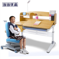 当当优品 1.2米楠竹多功能儿童学习桌套装 蓝色 NZ003BD