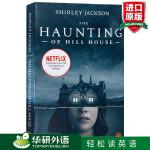 邪屋 英文原版小说 The Haunting of Hill House 电视剧鬼入侵原著书籍 斯蒂芬金推荐 英文版进