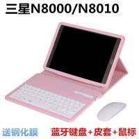 20190824023401791三星Note 10.1寸 gt-N8010保护套N8000平板电脑N8020蓝牙键盘