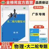 2020步步高大二轮专题复习与增分策略物理人教广西贵州云南