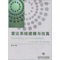 L正版雷达系统建模与仿真 杨万海 著 9787560617282 西安电子科技大学出版社