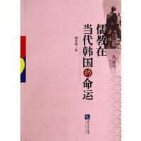 儒教在当代韩国的命运