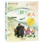 国际大奖小说・注音版--桥下一家人