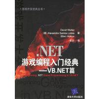 .NET游戏编程入门经典――VB.NET篇
