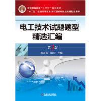 电工技术试题题型精选汇编 第3版 高有华 9787111542285 机械工业出版社教材系列