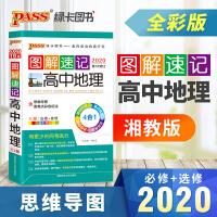 2020版第7次修订 PASS绿卡图书图解速记高中地理湘教版 XJ版 必修+选修全彩版 含新高考真题赠高中地理读图专项