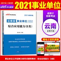 中公教育2020云南省事业单位公开招聘分类考试辅导教材:综合应用能力(B类)(全新升级)