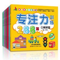 正版专注力训练书挑战你的大脑全套8册幼儿2-8岁 观察注意力记忆力训练288篇逻辑思维训练儿童益智游戏书籍宝宝找不同走迷宫大冒险