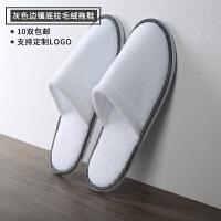 10双一次性拖鞋待客拖鞋 酒店宾馆美容院防滑加厚便携地板拖鞋