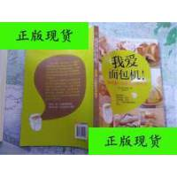 【二手旧书9成新】我爱面包机 /[日]主妇之友社 著;姜婧 译 北京