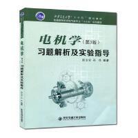 电机学第3版阎治安孙萍西安交通大学十三五规划教材普通高