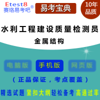 2019年水利工程质量检测员考试(金属结构)易考宝典手机版