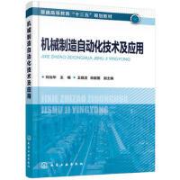 机械制造自动化技术及应用(刘治华) 刘治华 王晓洁肖献国 9787122321862 化学工业出版社教材系列