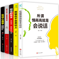 情商高就是会说话+沟通的智慧+高效对话+人际交往心理学 演讲与口才训练销售技巧提高语言表达能力艺术书籍畅销书排行榜
