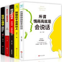 沟通的艺术全5册 所谓情商高就是会说话 跟任何人跟任何人都能聊得来 别输在不会表达上口才销售口才训练艺术幽默与沟通技巧书籍