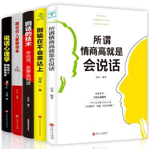 正版5册 所谓情商高就是会说话+回话的技术+人际交往心理学+别输在不会表达上+跟任何人都聊的来口才训练沟通技巧书籍畅销书排行榜