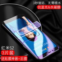 红米note5钢化水凝膜红米S2手机膜全屏覆盖5a抗蓝光红米note7手机贴膜前后全包无白边7pro 红米S2 水凝膜