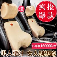 汽车靠垫腰垫靠枕靠背护腰车用座椅四季腰部支撑记忆棉头枕腰靠