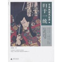 日本战国风云录(下):归于一统