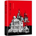 彼得堡之恋(冈察洛夫传世佳作,原名《平凡的世界》,与果戈理、屠格涅夫、托尔斯泰齐名的文学大师)
