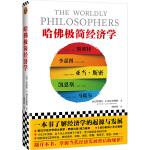 哈佛极简经济学(包含了读者渴望了解的所有经济学知识)