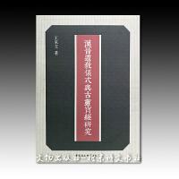 汉晋道教仪式与古灵宝经研究 (全1册) 平装   中国社会科学出版社出版