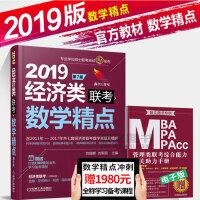 机工2019MBA MPA经济类联考数学精点第7版经济类联考数学历年真题及解析考研数学精点