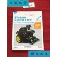 【二手旧书9成新】爱上机器人:学Arduino玩转机器人制作 /[美]Mi